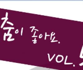 [엔와이댄스 인천점] 부평 쇼케이스 VOL.5
