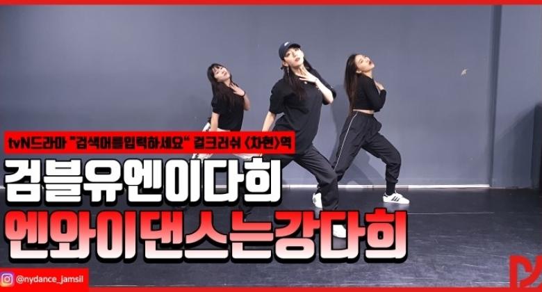 Kid Ink – YUSO (Choreography_DIA KANG)