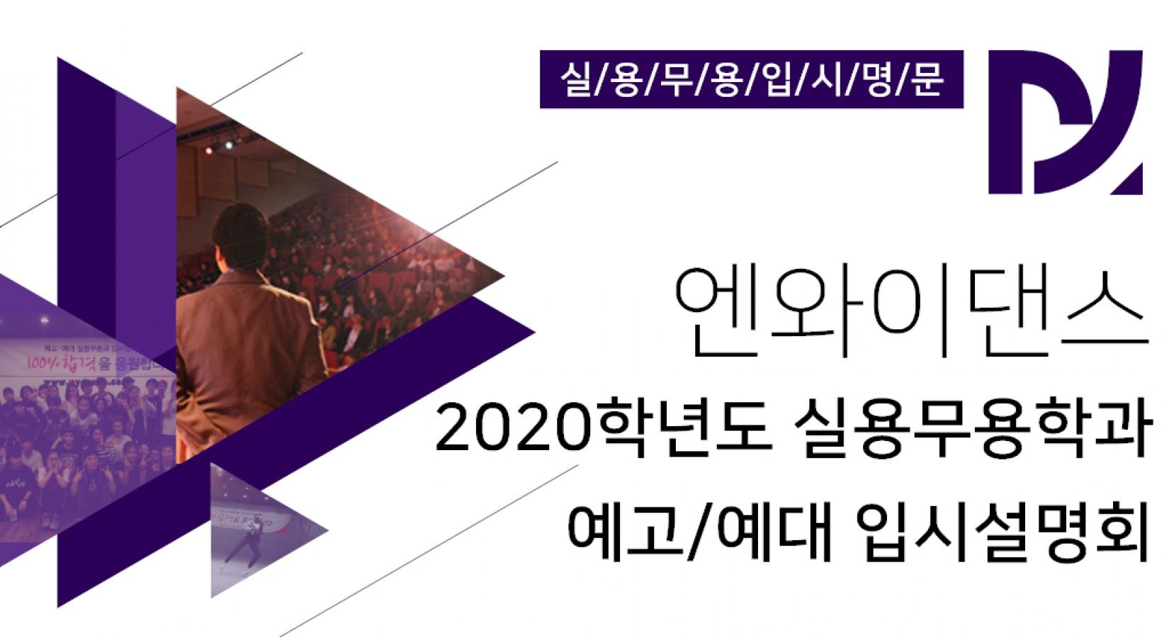 엔와이댄스 2020학년도 실용무용학과 예고·예대 입시설명회