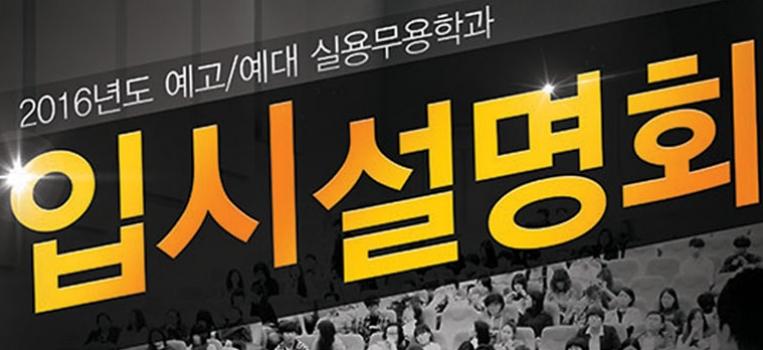 2016년도 예고/예대 실용무용학과 입시설명회