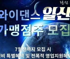 [일산점] 엔와이댄스 일산점 가맹점주 모집 안내