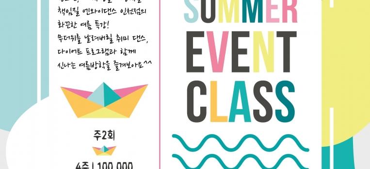 [인천점] 여름방학맞이 4주/8주 특강!