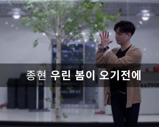 종현 – 우린봄이오기전에 (choreography_CHEMI)