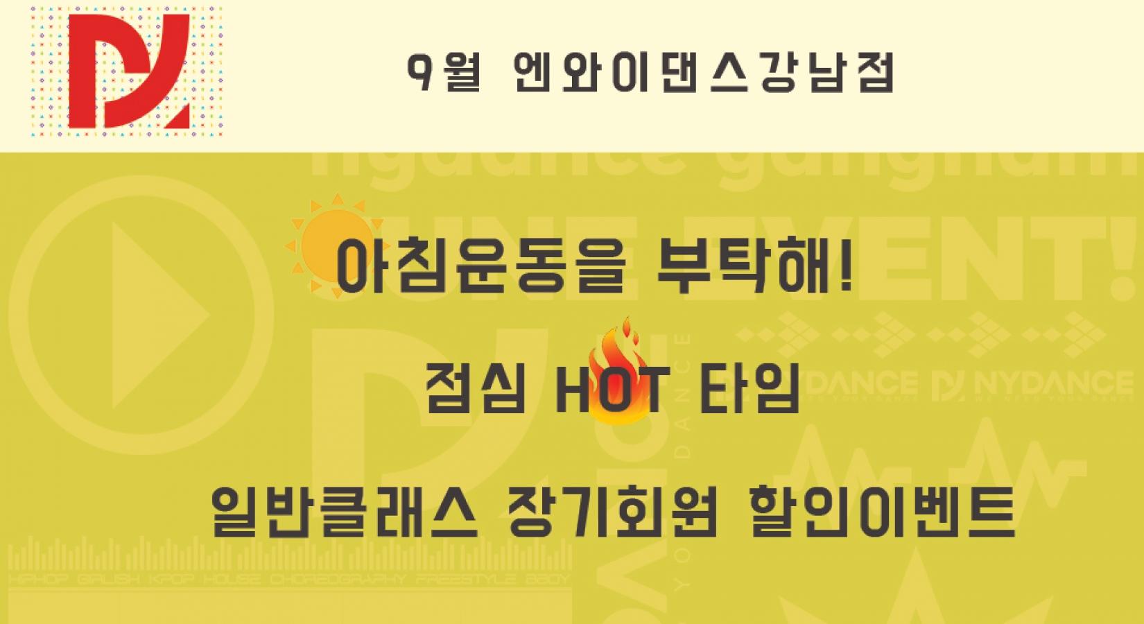 [강남점] 9월 NEW 프로그램