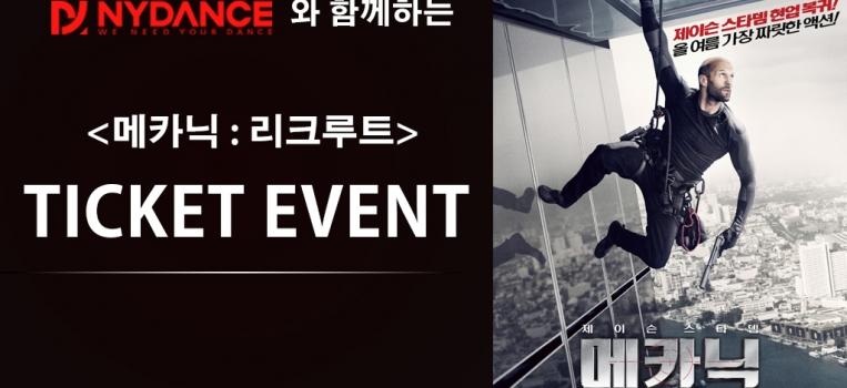 엔와이댄스와 함께하는 <메카닉 : 리크루트> 이벤트!