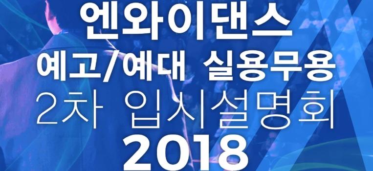 [엔와이댄스] 2018학년도 예고/예대 실용무용전공 2차 입시설명회!