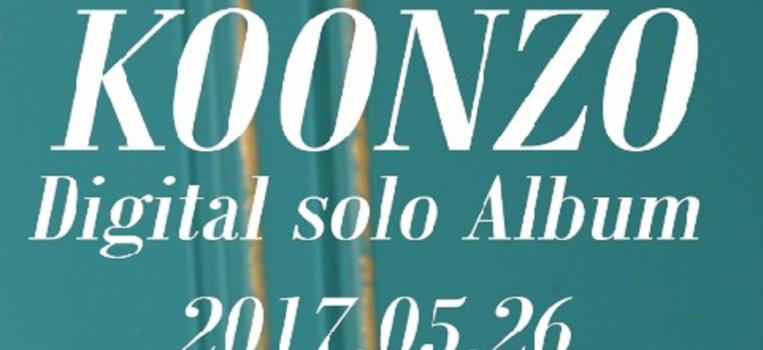 [엔와이댄스] 2017.05.26 KOONZO 디지털 솔로앨범으로 만나다~