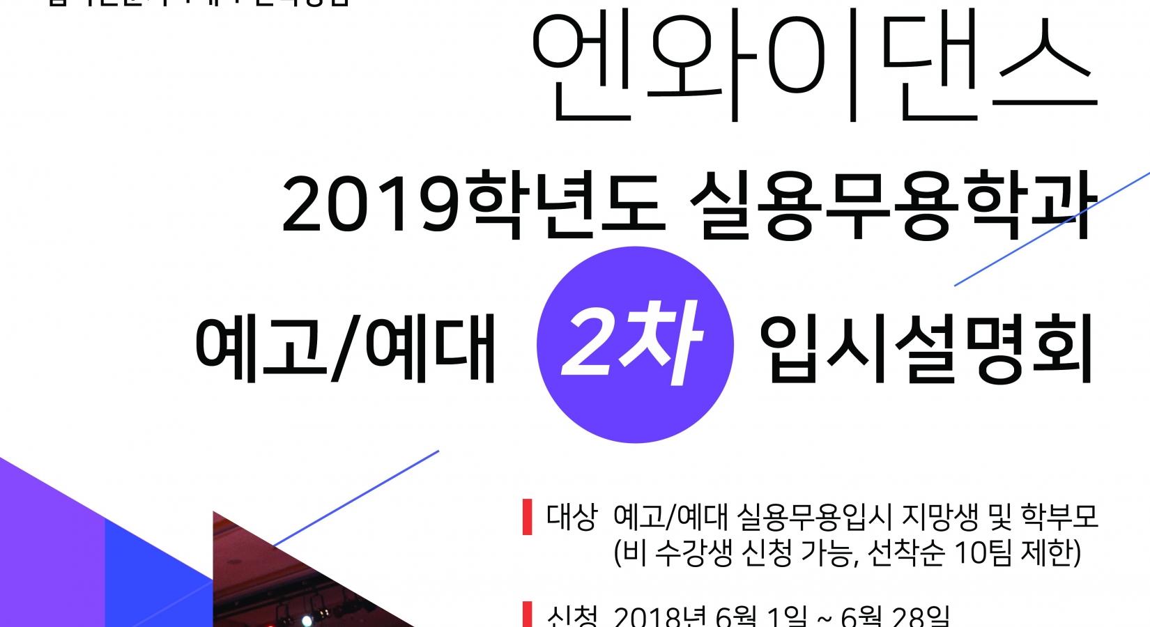 2019학년도 실용무용학과 예고/예대 입시설명회 2차접수!