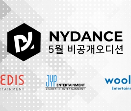 [NYDANCE] 2020년 5월 비공개 오디션