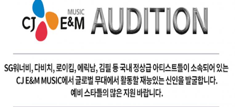 이번 4월에 송파점에서 CJ E&M 오디션이 열려요~