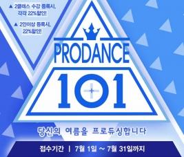 [엔와이댄스] PRODANCE101 방학특강 이벤트~!